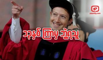 ေက်ာင္းထြက္ၿပီး၁၃ႏွစ္အၾကာမွာ Facebook တည္ေထာင္သူ မာ့ခ္ဇူကာဘက္ ဘြဲ႕ရၿပီ
