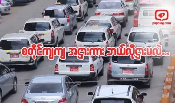 ရန္ကုန္က လြယ္ကူ ျမန္ဆန္ Taxi အဌားစတိုင္