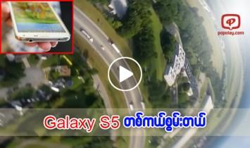 ေလယာဥ္ပ်ံေပၚက ေျမျပင္ေပၚျပဳတ္က်ခဲ့တာေတာင္ ဘာမွမျဖစ္တဲ့ Galaxy S5