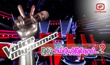 The Voice Myanmar 2018 ၿပိဳင္ပြဲႀကီးဆိုတာ.?