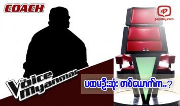 The Voice Myanmar Season 1 အတြက္ အကဲျဖတ္ညႊန္ၾကားမည့္သူတစ္ဦး