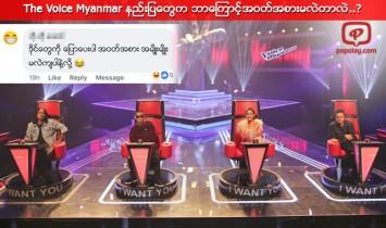 The Voice Myanmar နည္းျပေတြ ဘာေၾကာင့္အဝတ္အစားမလဲတာလဲ..?
