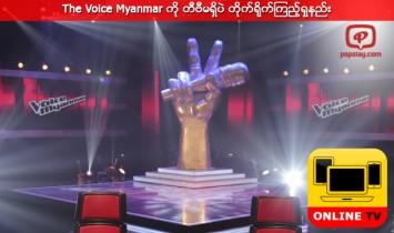 The Voice Myanmar ကို အြန္လိုင္းကေန တိုက္ရိုက္ၾကည့္ရွုနည္း