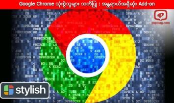 Google Chrome သုံးစြဲသူမ်ား သတိျပဳ : အႏၲရာယ္အရွိဆုံး Add-on