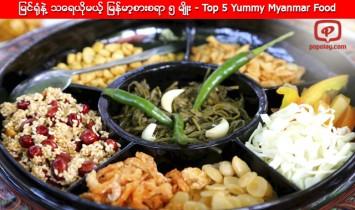 ျမင္႐ုံနဲ႔ သေရယိုမယ့္ ျမန္မာ့စားစရာ ၅ မ်ိဳး - Top 5 Yummy Myanmar Food