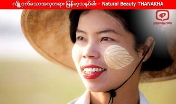 လ်ိဳ႕ဝွက္ေသာအလွတရား ျမန္မာ့သနပ္ခါး - Natural Beauty THANAKHA