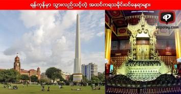 ရန္ကုန္ေရာက္ရင္ သြားလည္သင့္တဲ့ အထင္ကရသမိုင္းဝင္ေနရာမ်ား (Historical Places must visit in Yangon)