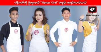 """ပရိသတ္ကို ပြဲဆူေစတဲ့ """"Master Chef"""" အစြမ္း အရမ္းထက္တယ္"""