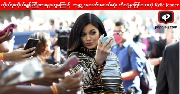 ကိုယ္ဒူးကိုယ္ခြ်န္ၾကိဳးစားမွဳေတြေၾကာင့္ ကမာၻ ့အသက္အငယ္ဆံုး ဘီလ်ံနာျဖစ္လာတဲ့ Kylie Jenner