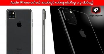 Apple iPhone ေမာ္ဒယ္ အသစ္တြင္ ကင္မရာမွန္ဘီလူး ၃ ခု ပါဝင္မည္