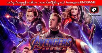 ႐ုံမတင္ခင္ထဲက လက္မွတ္ေစ်းႏွုန္း ေဒၚလာ ၁ ေသာင္းထိျဖစ္သြားတဲ့ Avengers:ENDGAME