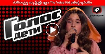 မဲလိမ္လည္မွု ေတြ႕ရွိရၿပီး ႐ုရွား The Voice Kid အစီစဥ္ ဖ်က္သိမ္း