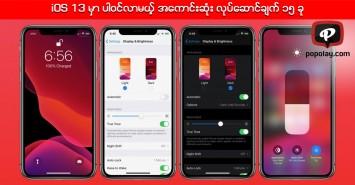 iOS 13 မွာ ပါဝင္လာမယ့္ အေကာင္းဆုံး လုပ္ေဆာင္ခ်က္ ၁၅ ခု