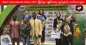 ဘီနင္နိုင္ငံမွာက်င္းပ ျပဳလုပ္တဲ့ Benin International Series 2019  ၿပိဳင္ပြဲမွာ ခ်န္ပီယံဆု ဆြပ္ခူးခဲ့တဲ့ သက္ထားသူဇာ