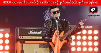 ROCK စတားတစ္ေယာက္လို အလီဘာဘာကို ႏွုတ္ဆက္လိုက္တဲ့ ဂ်က္မား (႐ုပ္သံ)