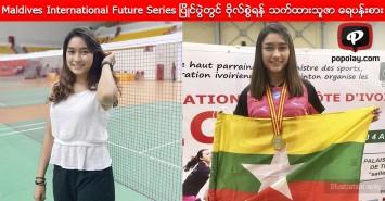 Maldives International Future Series ျပိဳင္ပြဲတြင္ ဗိုလ္စြဲရန္ သက္ထားသူဇာ ေရပန္းစား