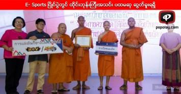 E- Sports ပြိုင်ပွဲတွင် ထိုင်းဘုန်းကြီးအသင်း ပထမဆု ဆွတ်ခူးရရှိ