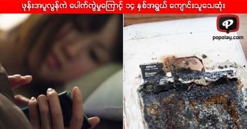 ဖုန်းအပူလွန်ကဲ ပေါက်ကွဲမှုကြောင့် ၁၄ နှစ်အရွယ် ကျောင်းသူသေဆုံး