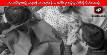 ကလေးမီးဖွားစဉ် ဆရာဝန်က အချင်းနဲ့ သားအိမ် မှားဆွဲထုတ်မိလို့ မိခင်သေဆုံး