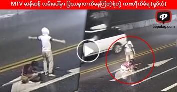 MTV ဆန်ဆန် လမ်းပေါ်မှာ ပြဿနာတက်နေကြတဲ့စုံတွဲ ကားတိုက်ခံရ (ရုပ်သံ)