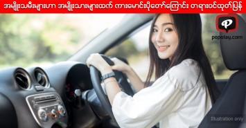 အမျိုးသမီးများဟာ အမျိုးသားများထက် ကားမောင်းပိုတော်ကြောင်း တရားဝင်ထုတ်ပြန်