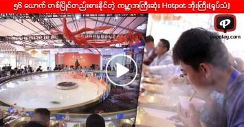 ၅၆ ယောက် တစ်ပြိုင်တည်းစားနိုင်တဲ့ ကမ္ဘာ့အကြီးဆုံး Hotpot အိုးကြီး(ရုပ်သံ)