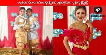 မမနဲ့မောင်လေး မင်္ဂလာပွဲကြောင့် အွန်လိုင်းမှာ ဝုန်းကုန်ကြပြီ