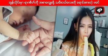 အွန်လိုင်းမှာ ရာဂစိတ်ကို အစာကျွေးဖို့ သမီးငယ်လေးကို ရောင်းစားတဲ့ ဖခင်