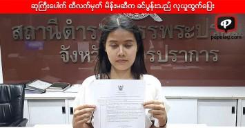 ဆုကြီးပေါက် ထီလက်မှတ် မိန်းမဆီက ခင်ပွန်းသည် လုယူထွက်ပြေး