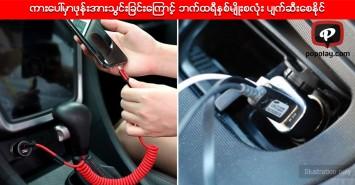 ကားပေါ်မှာဖုန်းအားသွင်းခြင်းကြောင့် ဘက်ထရီနှစ်မျိုးစလုံး ပျက်ဆီးစေနိုင်