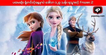 ပထမဆုံး ရုံတင်တဲ့နေ့မှာပဲ ဒေါ်လာ ၁၂၇ သန်း ရသွားတဲ့ Frozen 2