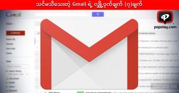 သင်မသိသေးတဲ့ Gmail ရဲ့ လျှို့ဝှက်ချက် (၇)ချက်