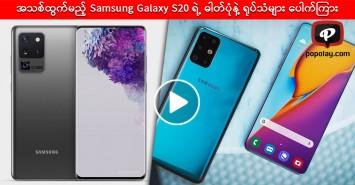 အသစ်ထွက်မည့် Samsung Galaxy S20 ရဲ့ ဓါတ်ပုံနဲ့ ရုပ်သံများ ပေါက်ကြား