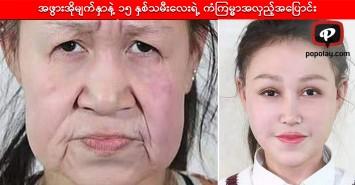 အသက် ၆၀ ကျော်အဖွားအိုရုပ်နဲ့ ၁၅ နှစ်သမီးလေးရဲ့ ကံကြမ္မာအလှည့်အပြောင်း