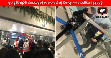 ဝူဟန်ဗိုင်းရပ်စ် သံသယရှိတဲ့ ကလေငယ်းကို မိဘများက လေဆိပ်မှာ စွန့်ပစ်ခဲ့