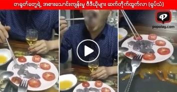 တရုတ်တွေရဲ့ အစားသောင်းကျန်းမှု ဗီဒီယိုများ ဆက်တိုက်ထွက်လာ (ရုပ်သံ)