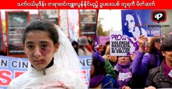 အသက်မပြည့်သည့်မိန်းကလေးများကို တရားဝင်အဓ္ဓမပြုကျင့်နိုင်မည့် ဥပဒေ တူရကီ မိတ်ဆက်