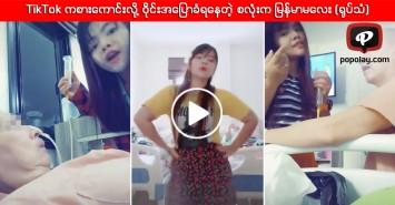 TikTok ကစားကောင်းလို့ ဝိုင်းအပြောခံနေရတဲ့ စလုံးက မြန်မာမလေး (ရုပ်သံ)