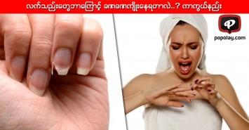 လက်သည်းတွေဘာကြောင့် ခဏခဏကျိုးနေရတာလဲ..? ကာကွယ်နည်း