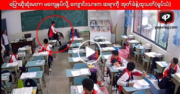 ပြောဆိုဆုံးမတာ မကျေနပ်လို့ ကျောင်းသားက ဆရာကို အုတ်ခဲနဲ့ထုသတ်(ရုပ်သံ)