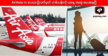 AirAsia က လေယာဉ်လက်မှတ် တစ်သန်းကို ယနေ့ အခမဲ့ စပေးနေပြီ