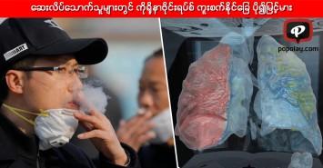 ဆေးလိပ်သောက်သူများတွင် ကိုရိုနာဗိုင်းရပ်စ် ကူးစက်နိုင်ခြေ ပို၍မြင့်မား