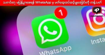 သတင်းတု မပြန့်ပွားစေရန် WhatsApp မှ မက်ဆေ့ထပ်ဆင့်မျှဝေခြင်းကို ကန့်သတ်