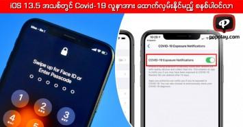 iOS 13.5 အသစ်တွင် Covid-19 လူနာအား ထောက်လှမ်းနိုင်မည့် စနစ်ပါဝင်လာ