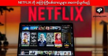 Netflix ကို အကြာကြီးပစ်ထားသူများ အကောင့်ပျက်မည်