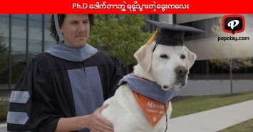 Ph.D ဒေါက်တာဘွဲ့ရရှိသွားတဲ့ခွေးကလေး