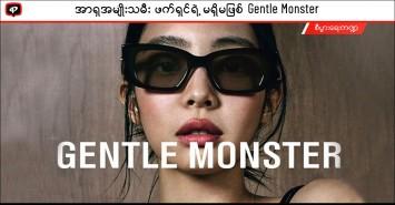 အာရှအမျိုးသမီး ဖက်ရှင် ရဲ့မရှိမဖြစ် Gentle Monster
