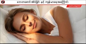 ဘေးတစောင်းအိပ်ခြင်းနှင့်ကျန်းမာရေး