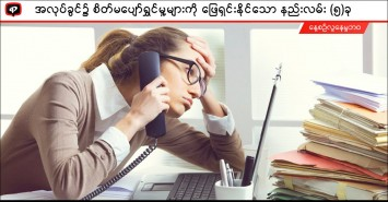 အလုပ်ခွင်၌စိတ်မပျော်ရွှင်မှုများကို ဖြေရှင်းနိုင်သောနည်းလမ်း (၅)ခု