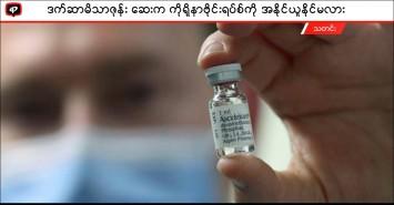 ဒက်ဆာမီသာဇုန်း (dexamethasone) ဆေးက ကိုရိုနာဗိုင်းရပ်စ် ကို အနိုင်ယူနိုင်မလား